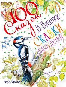 Бианки В.В. - Сказки для детей обложка книги