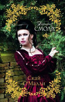 Скай О'Малли обложка книги