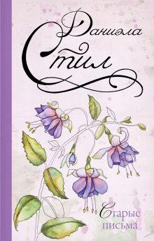 Стил Д. - Старые письма обложка книги