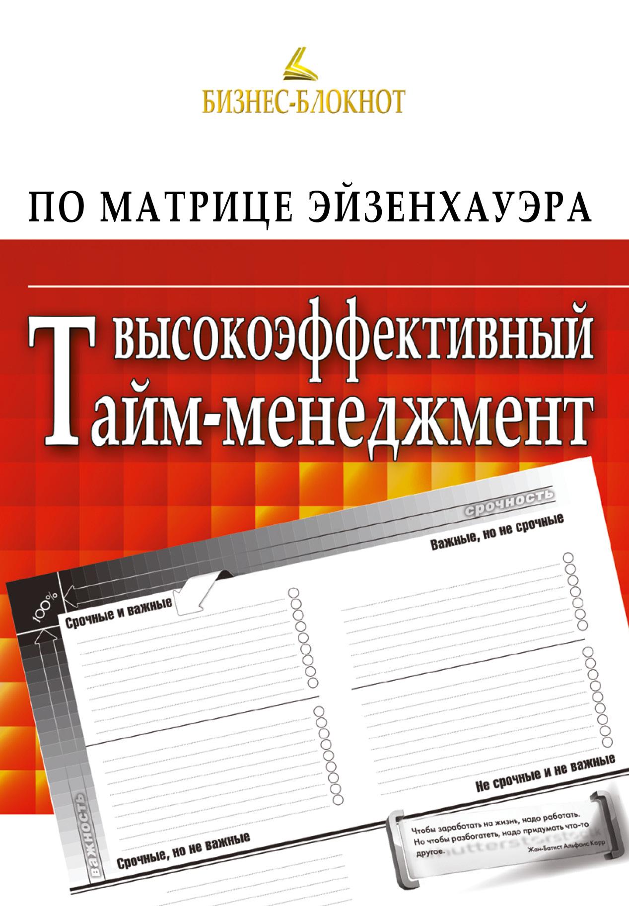 Высокоэффективный тайм-менеджмент по Матрице Эйзенхауэра ( Гений А.  )