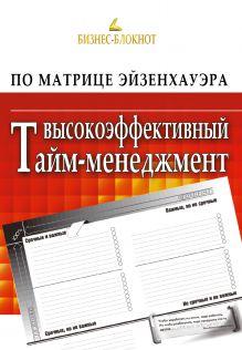 Гений А. - Высокоэффективный тайм-менеджмент по Матрице Эйзенхауэра обложка книги