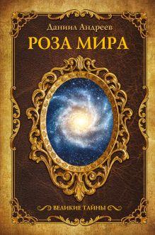 Андреев Д. - Роза мира обложка книги