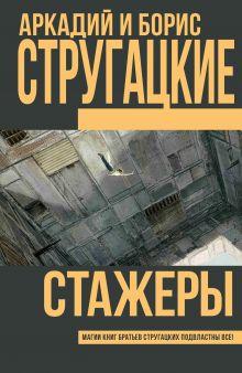 Стругацкий А.Н., Стругацкий Б.Н. - Стажеры обложка книги