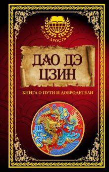 Ян Г.Х. - Дао дэ Цзин обложка книги