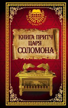 . - Книга притч царя Соломона обложка книги