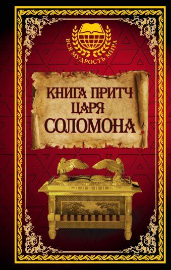 Книга притч царя Соломона .