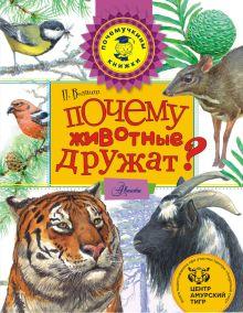 Волцит П.М. - Почему животные дружат? обложка книги