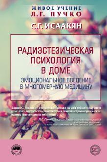 Исаакян С.Г. - Радиэстезическая психология в доме обложка книги