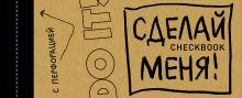 Гоша, Света - ЧекБук: Сделай меня! обложка книги