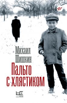 Шишкин М.П. - Пальто с хлястиком обложка книги