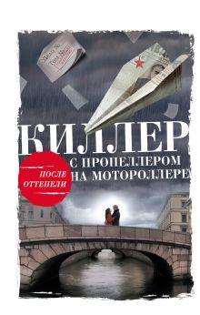 Тарновицкий А.В. - Киллер с пропеллером на мотороллере обложка книги