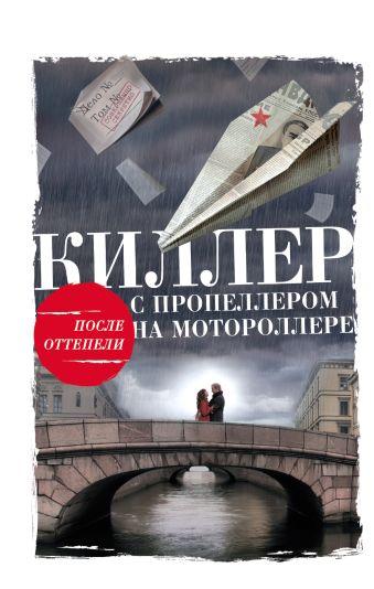 Киллер с пропеллером на мотороллере Тарновицкий А.В.