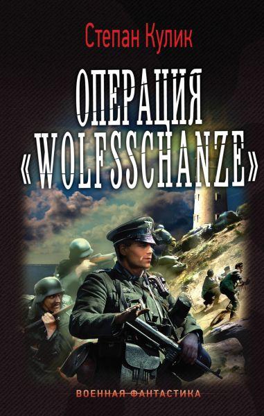 """Операция """"Wolfsschanze"""""""