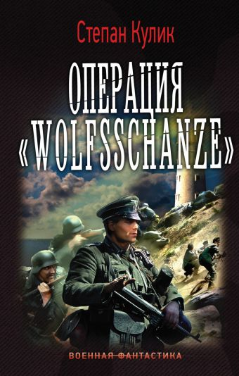 "Операция ""Wolfsschanze"" Кулик Степан"