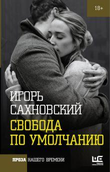 Сахновский И.Ф. - Свобода по умолчанию обложка книги