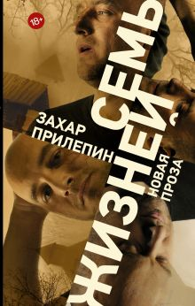Прилепин Захар - Семь жизней обложка книги