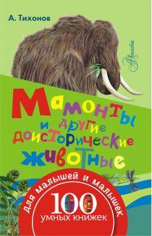 А. Тихонов - Мамонты и другие доисторические животные обложка книги