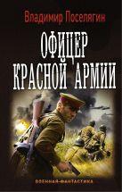 Офицер Красной Армии