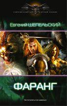 Шепельский Е.А. - Фаранг' обложка книги