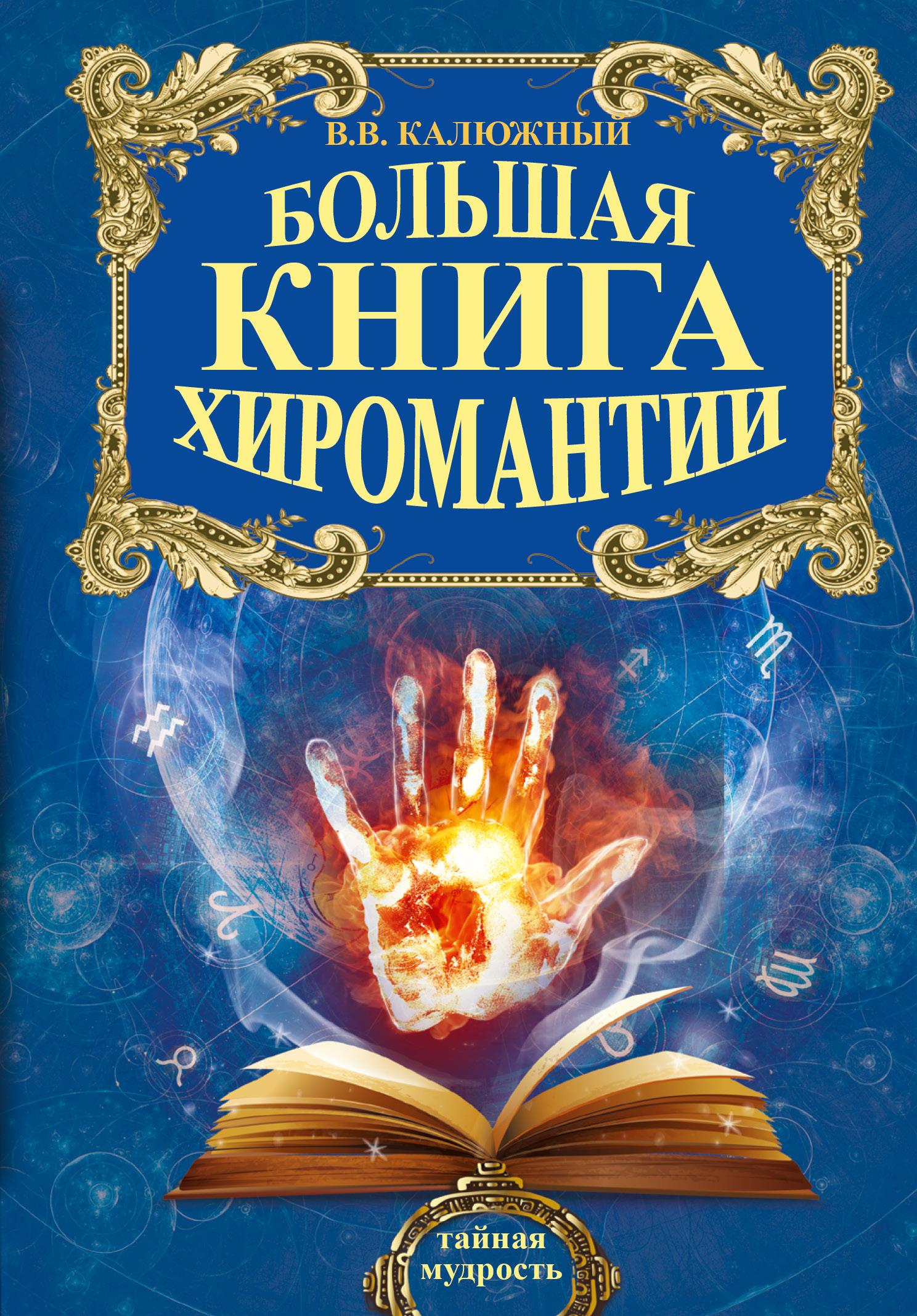 Калюжный В.В. Большая книга хиромантии