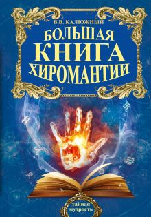 Калюжный В.В. - Большая книга хиромантии обложка книги