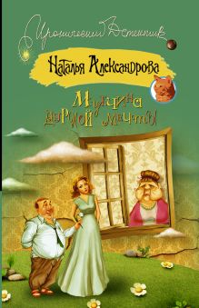 Александрова Наталья - Мужчина дурной мечты обложка книги