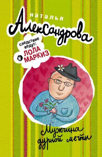 Мужчина дурной мечты Александрова Наталья