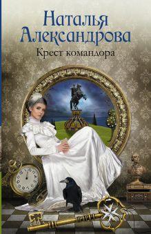 Александрова Наталья - Крест командора обложка книги