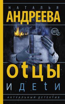 Андреева Н.В. - Оtцы и деtи обложка книги