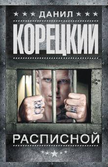 Корецкий Д.А. - Расписной обложка книги