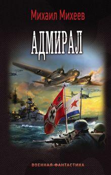 Адмирал обложка книги