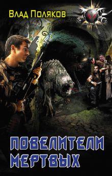 Повелители мертвых: магия перекрестков обложка книги