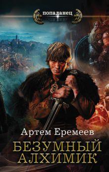 Еремеев Артем - Безумный алхимик обложка книги