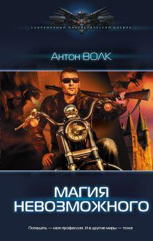 Волк Антон - Магия невозможного обложка книги