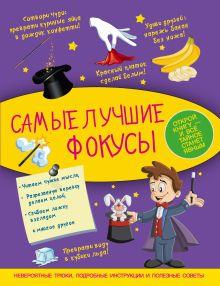 . - Самые лучшие фокусы обложка книги