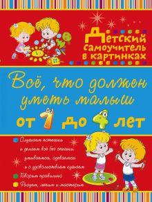 Елисеева А.В. - Всё, что должен уметь малыш от 1 до 4 лет. Большой самоучитель для самых маленьких в картинках обложка книги