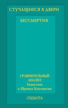 Сиданта - Стучащиеся в двери бессмертия обложка книги
