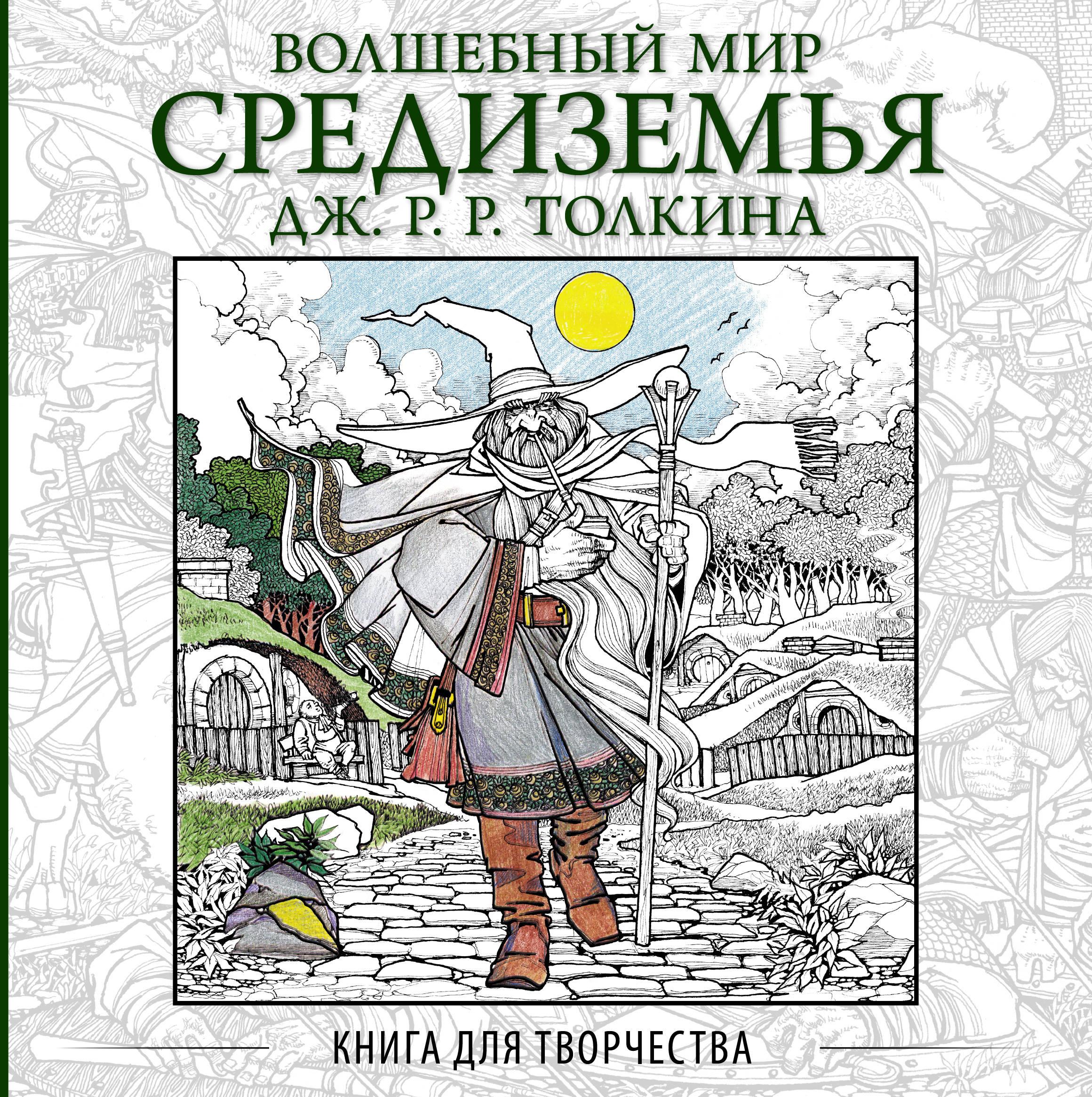 . Волшебный мир Средиземья Дж.Р.Р. Толкина: Книга для творчества фиксатор двери мир детства мишка