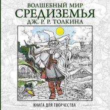 . - Волшебный мир Средиземья Дж.Р.Р. Толкина: Книга для творчества обложка книги
