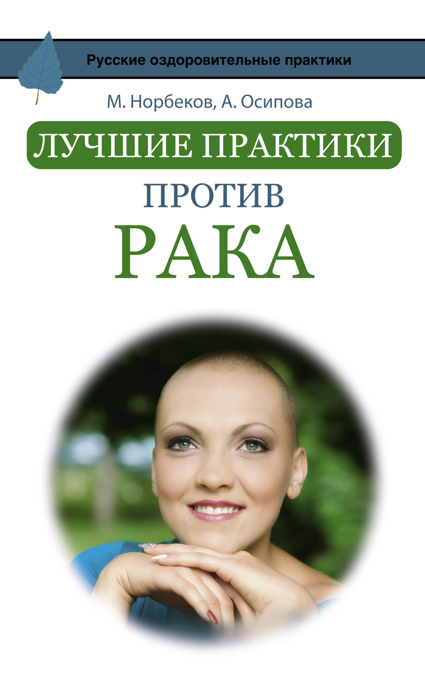 Читать мирзакарим санакулович норбеков биография