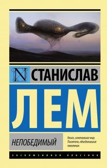 Лем С. - Непобедимый обложка книги