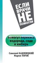 Кашницкий С.Е., Торэн М.Д. - Помогут перекись водорода, сода и имбирь' обложка книги