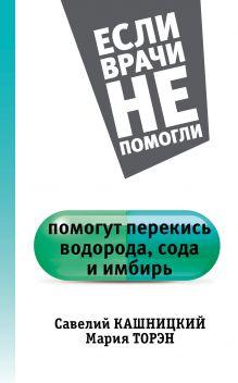 Кашницкий С.Е., Торэн М.Д. - Помогут перекись водорода, сода и имбирь обложка книги