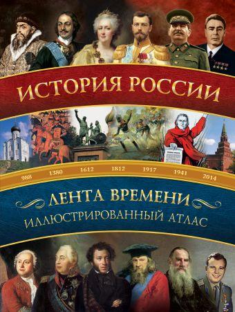 История России: иллюстрированный атлас Иртенина Н.