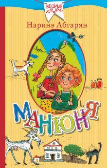 Абгарян Н. - Манюня обложка книги
