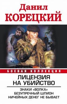 Корецкий Д. - Лицензия на убийство обложка книги