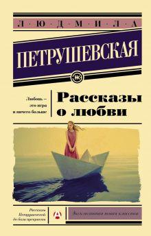 Петрушевская Л.С. - Рассказы о любви обложка книги
