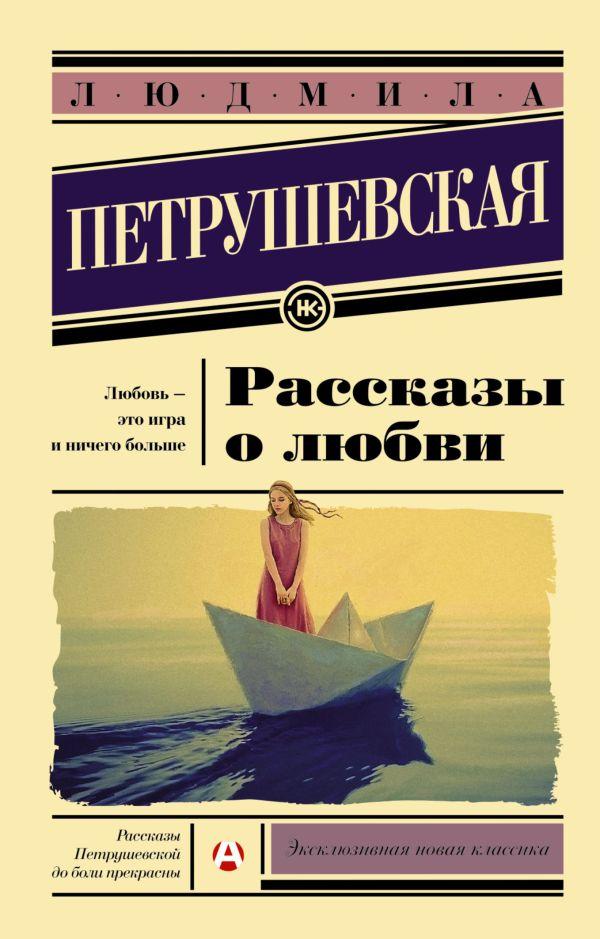 Рассказы о любви Петрушевская Л.С.