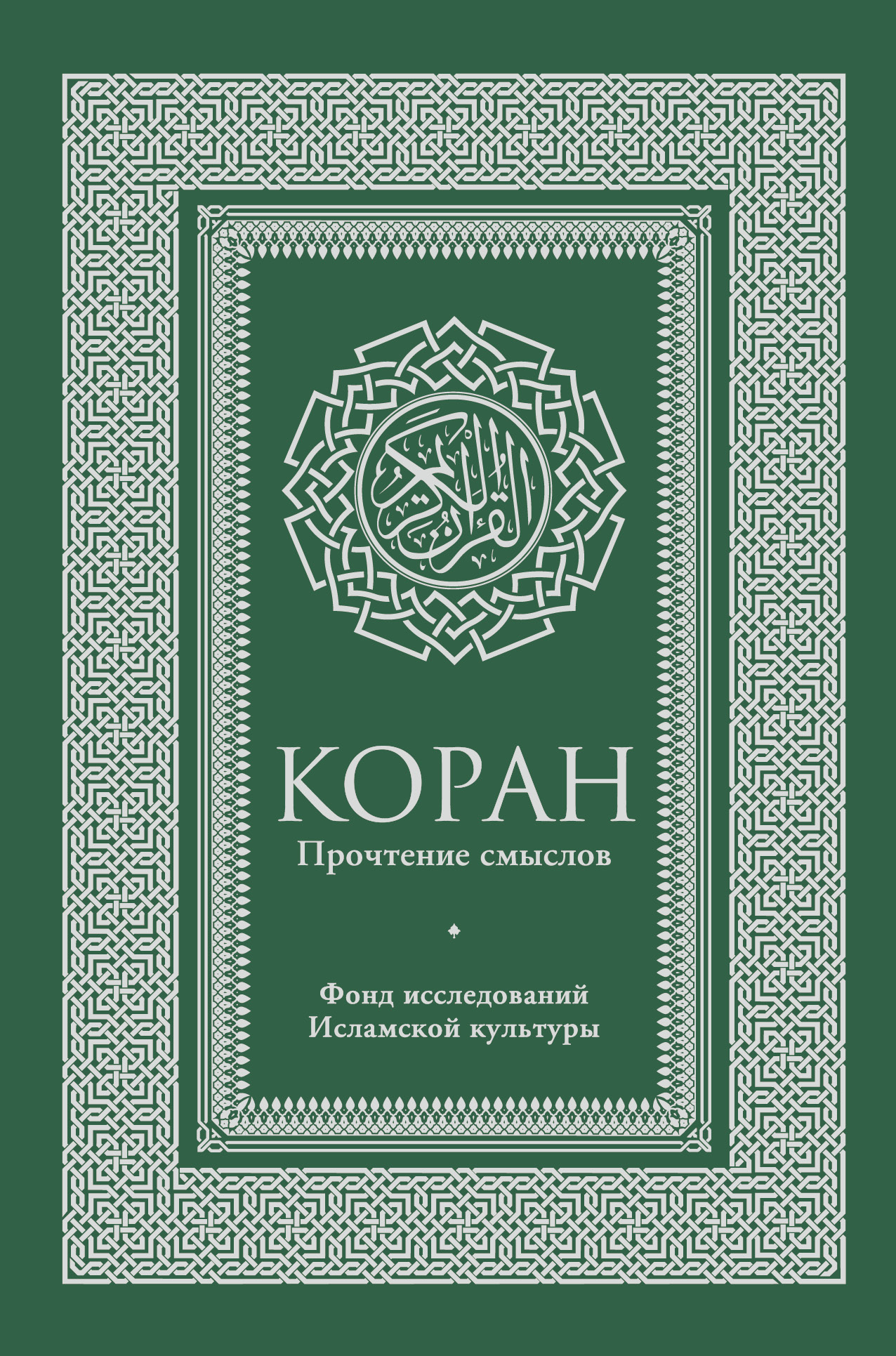 Коран. Прочтение смыслов. Фонд исследований исламской культуры