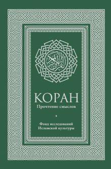 Фонд исследований исламской культуры - Коран. Прочтение смыслов. Фонд исследований исламской культуры обложка книги
